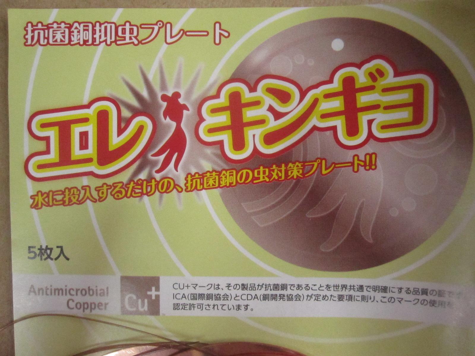 銅のチカラが作用して嫌な羽虫を予防する害虫対策商品
