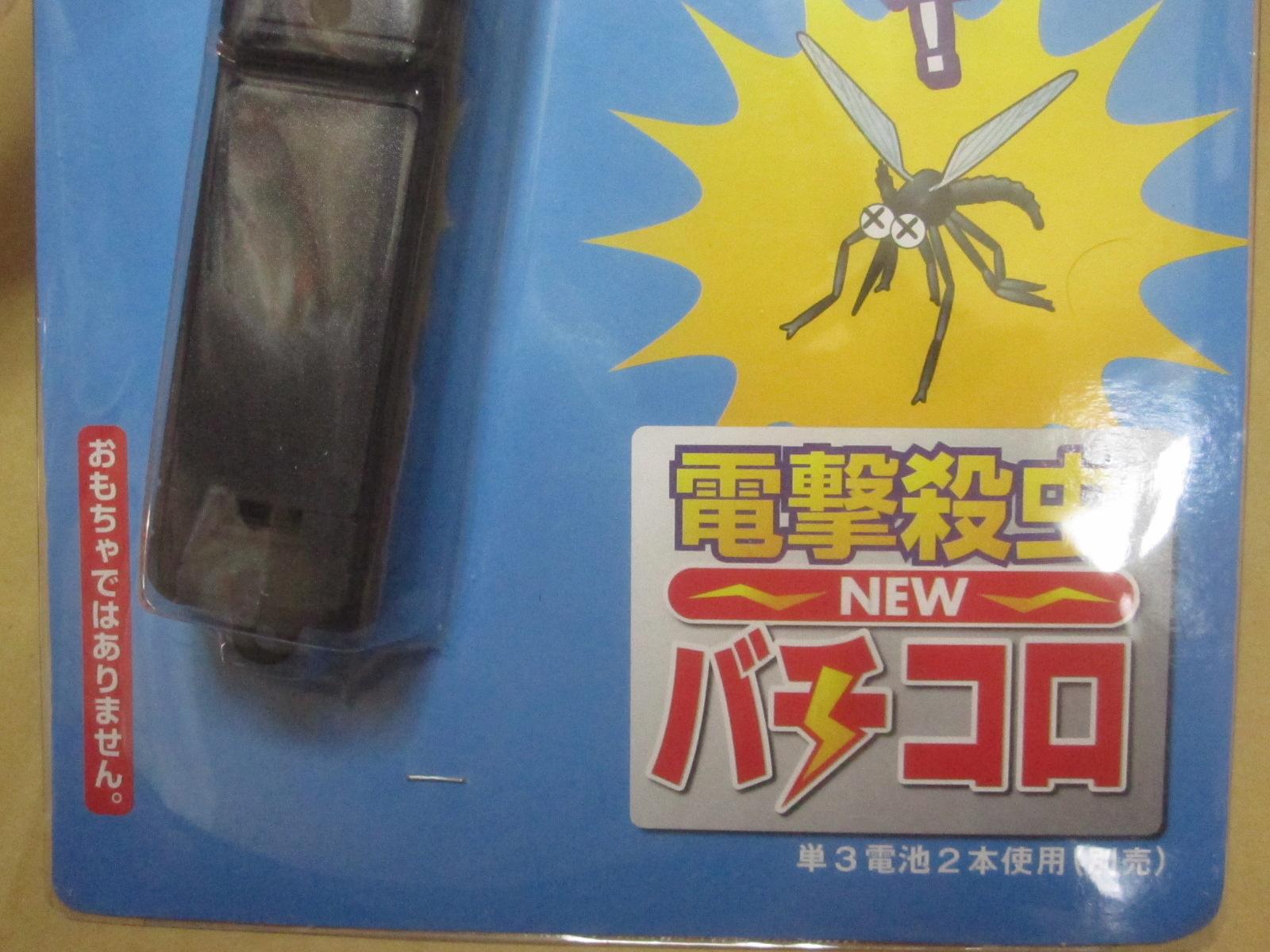 電撃殺虫バチコロ!