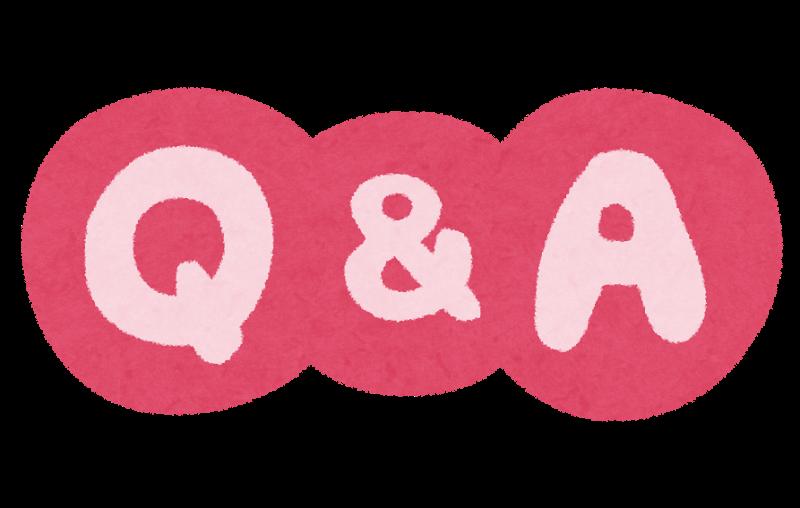Q&A「よくある質問」