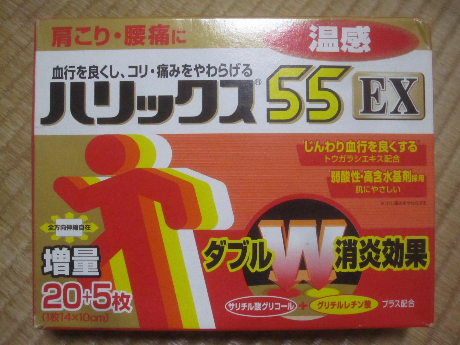 薬箱の中で放置されていた湿布薬ハリックス55EXを発見!