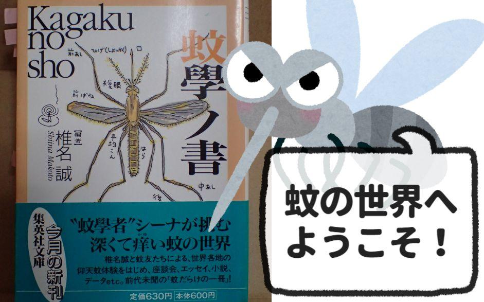 蚊学ノ書 (集英社文庫) 文庫