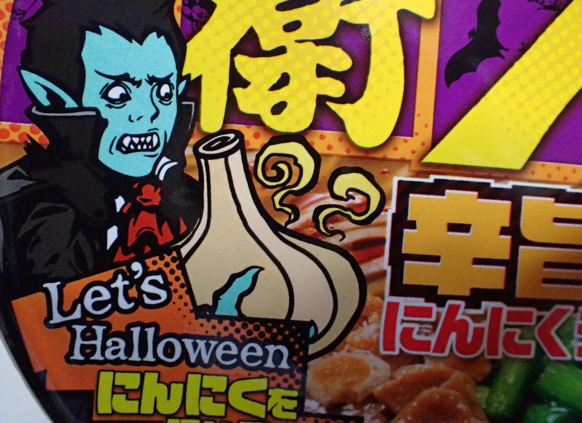 ハロウィン限定のドラキュラ・吸血鬼が描かれた日清のどん兵衛カップ麺