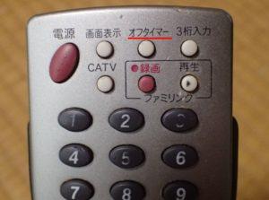 テレビのリモコンのオフタイマー