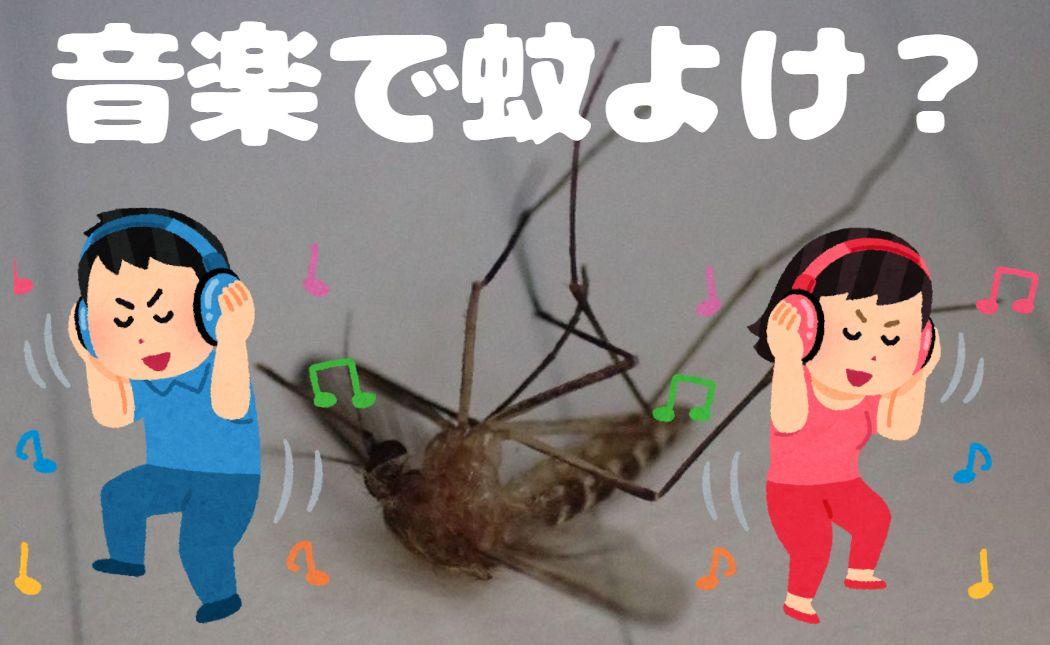 音楽で蚊よけ?