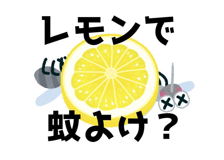 イラスト:レモンで蚊よけ?